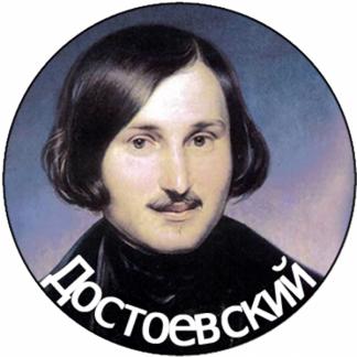 Gogol-Dostoievski